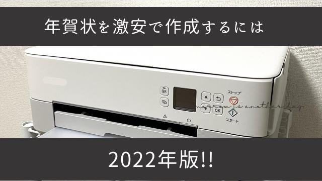 【2022年度】年賀状印刷が激安なのはどこ?安く済ませる方法はあるのか!