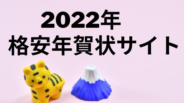 【2022年】年賀状が格安で印刷できる僅差のネット注文サイト4選!