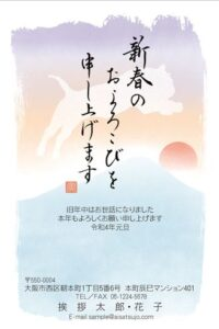 挨拶状富士山デザイン
