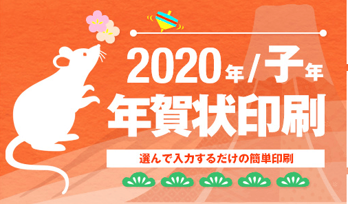 【2020年度】ラクポで年賀状!注文した人の口コミや印刷方法を検証!