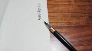 喪中はがき 黒ペン
