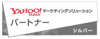 yahoo!japanマーケティングソリューションパートナーシルバー